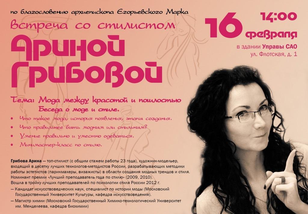 plakat_gribova-01