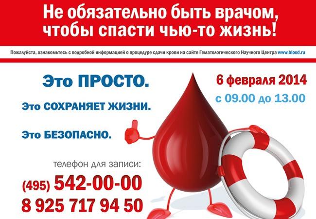 Донорская акция для пациентов Гематологического Научного Центра