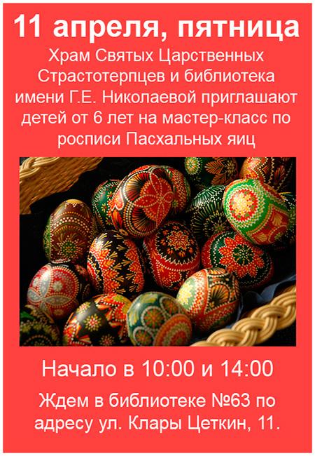 Приглашаем на мастер-класс по росписи Пасхальных яиц