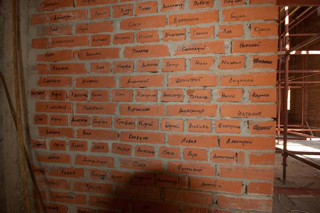 Вносим имена жертвователей на кирпичи