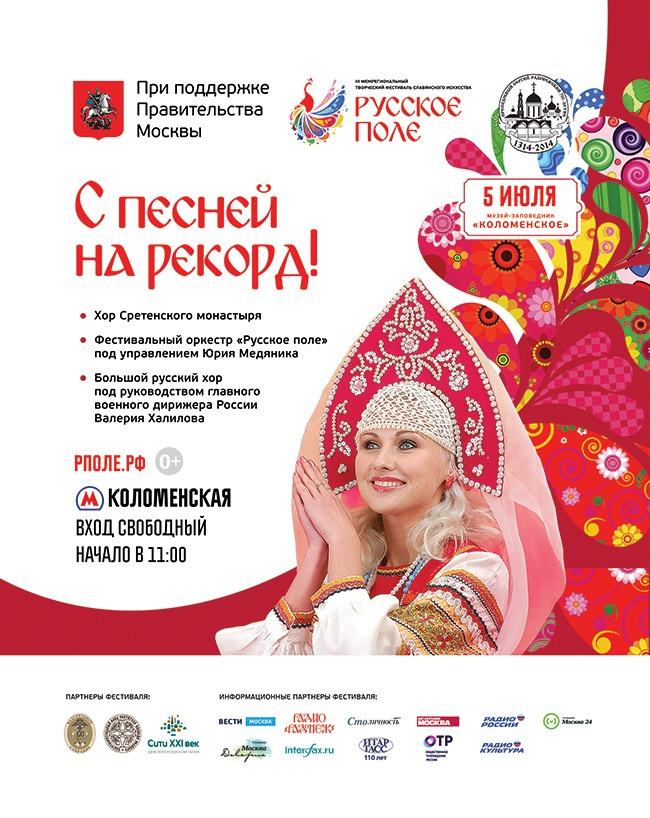 Фестиваль Русское Поле 2014