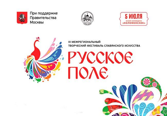 Приглашаем на фестиваль «Русское поле»