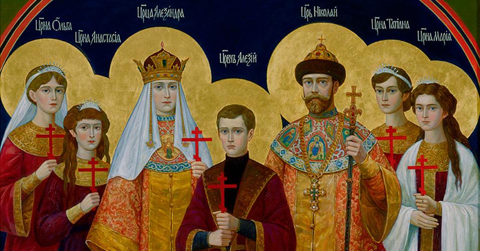тел русская православная церковь об убийстве царской семьи под