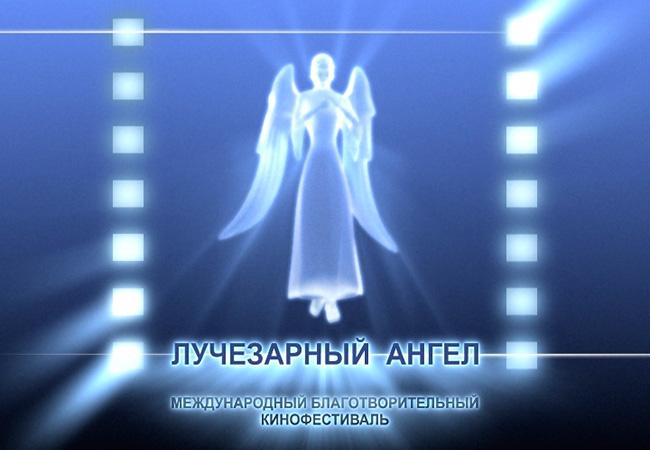 Приглашаем на кинофестиваль «Лучезарный Ангел»
