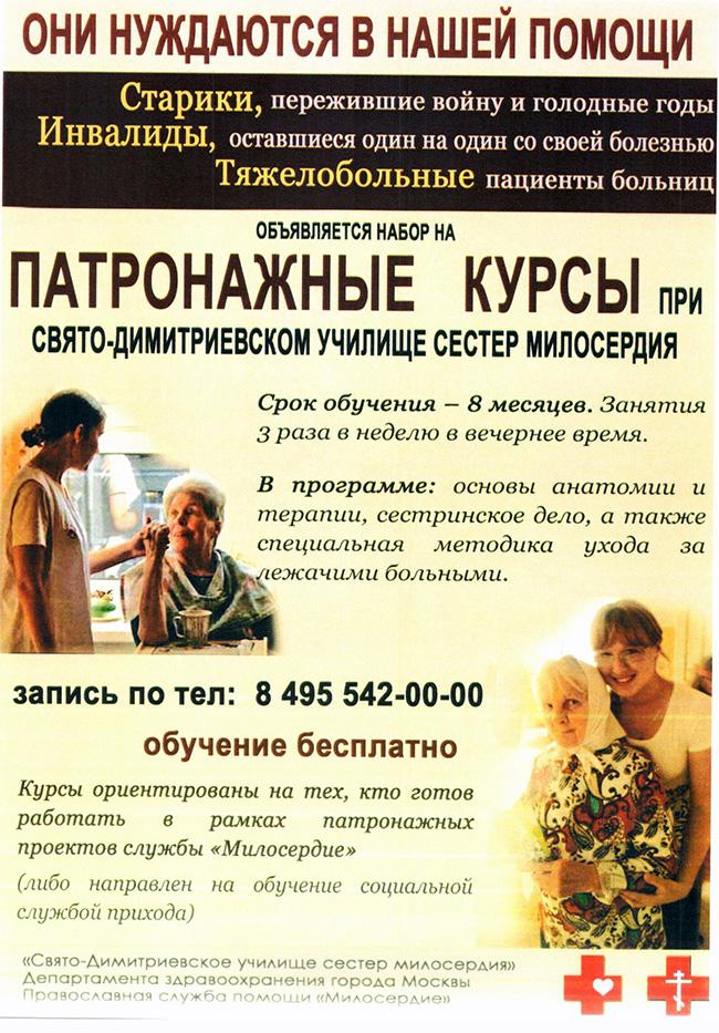 kursy_patronazh_2015
