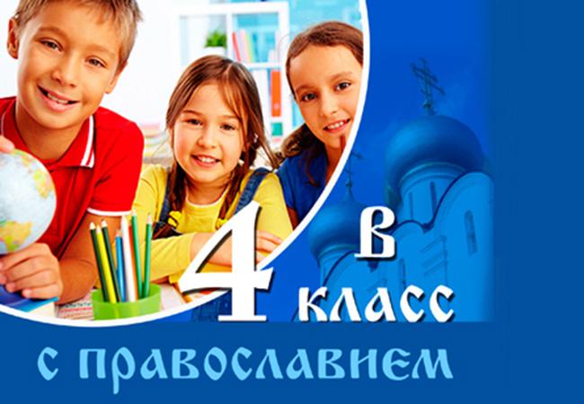 В 4 класс с Православием