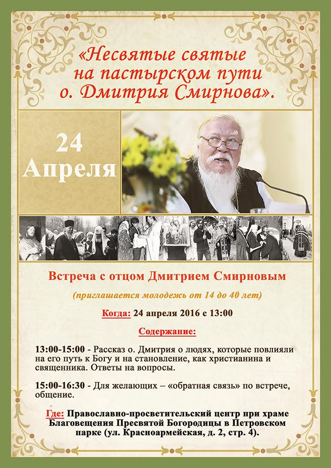Несвятые святые на пастырском пути о. Дмитрия Смирнова