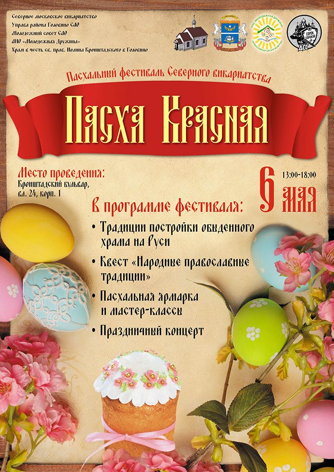 Приглашаем на Пасхальный фестиваль Северного викариатства