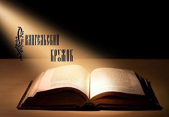 Приглашаем молодежь в Евангельский кружок