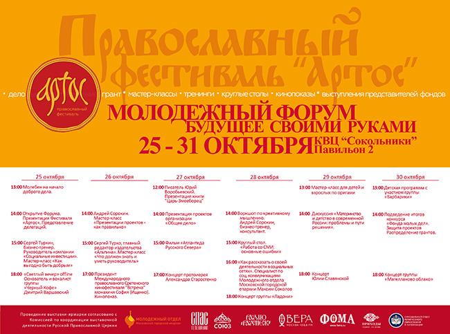 Молодёжный фестиваль «Артос. Будущее своими руками»