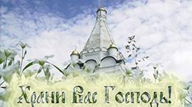 Благодарность Храму Святых Царственных Страстотерпцев