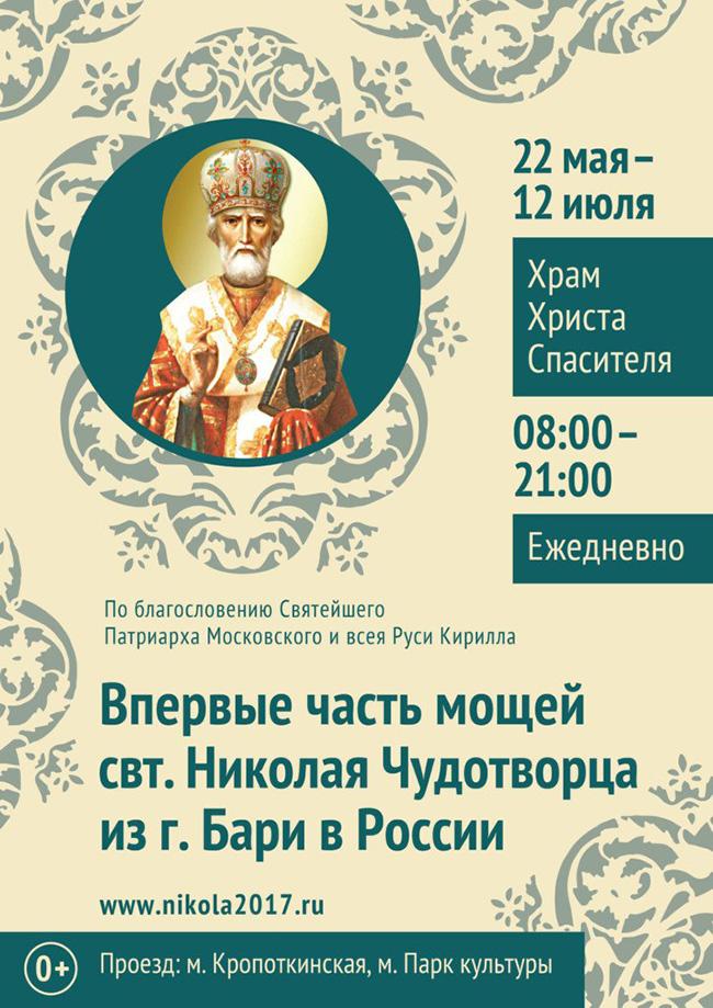 Принесение части мощей святителя Николая Мирликийского