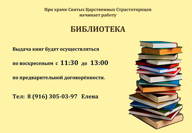 Приглашаем в библиотеку