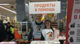 Благотворительная акция «Продукты в помощь»