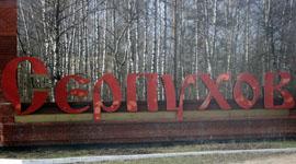Паломническая поездка в Серпухов