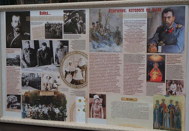 Фотовыставка, посвященная жизни Императорской семьи