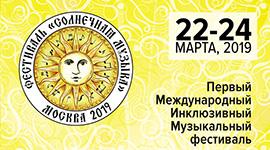 """Приглашаем на фестиваль """"Солнечная музыка"""""""