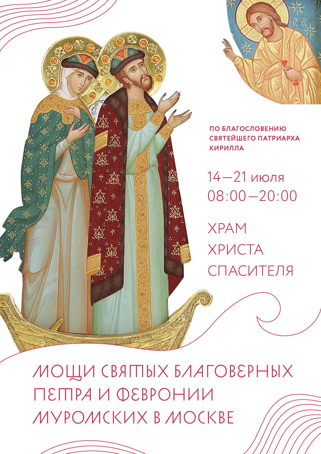 Мощи святых благоверных Петра и Февронии Муромских в храме Христа Спасителя