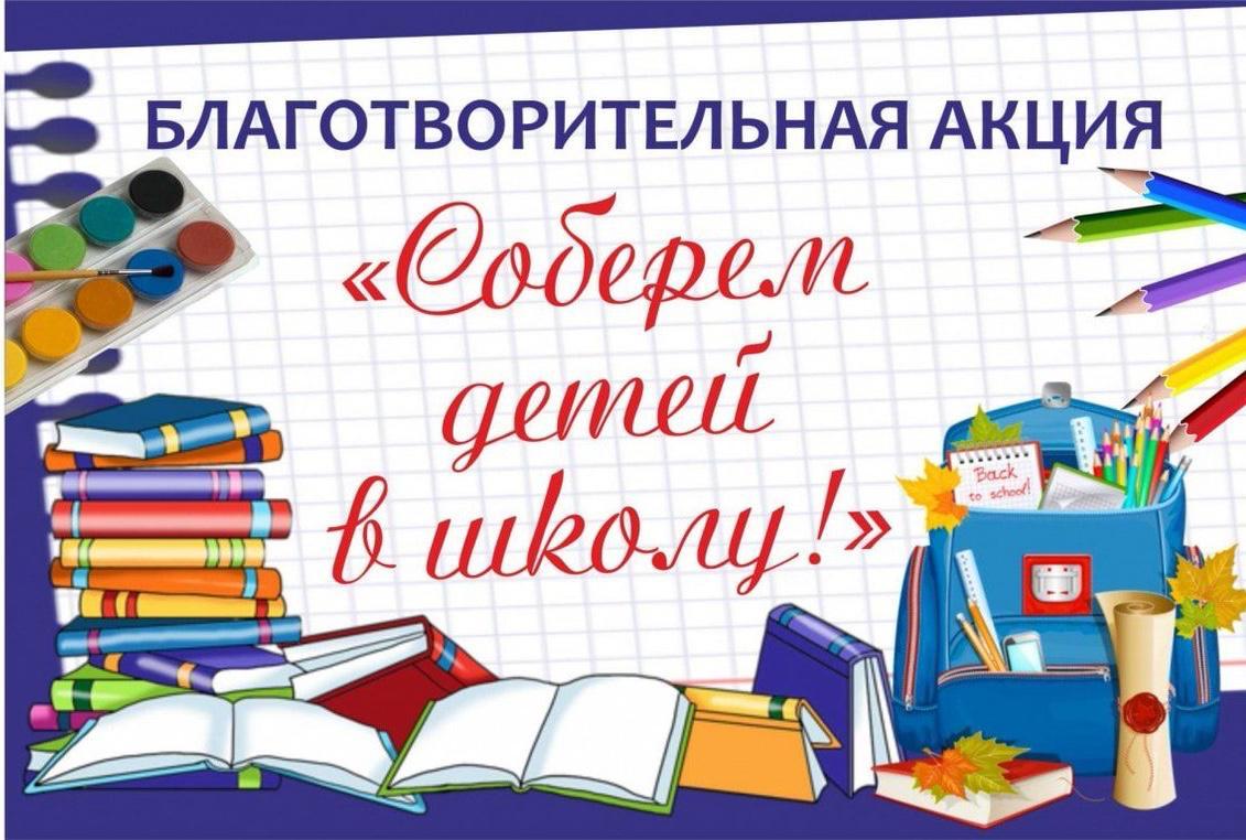 Акция «Соберём детей в школу» (2019)
