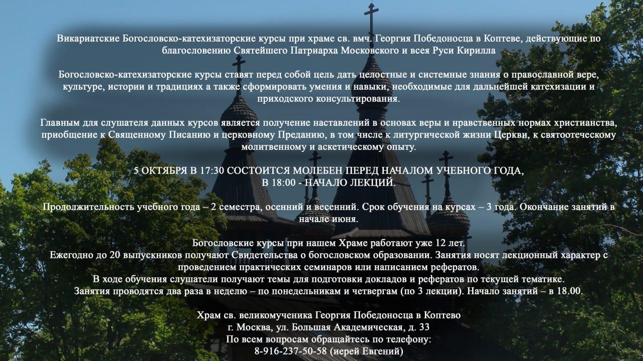 Викариатские Богословско-катехизаторские курсы при храме св.вмч. Георгия Победоносца в Коптево