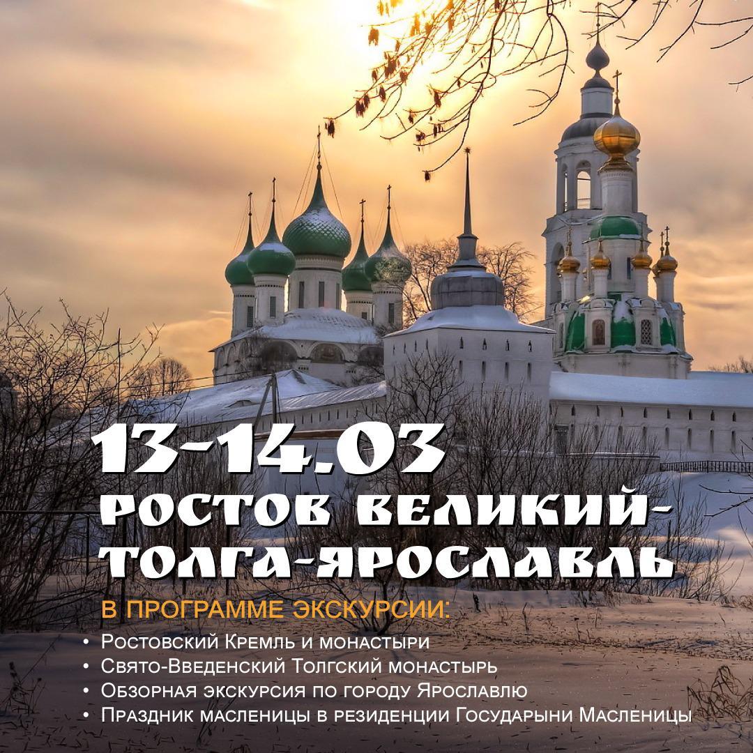 Поломническая поездка Ростов Великий – Толга – Ярославль