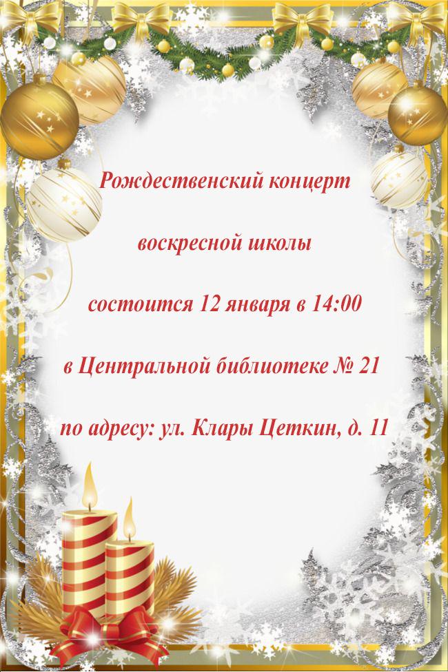 Рождественский концерт (12 января)